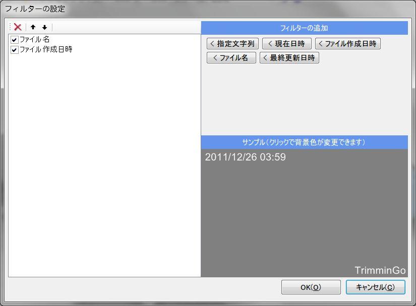 ss_filterdialog.jpg